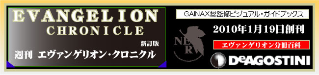 EVANGELION CHRONICLE TOP