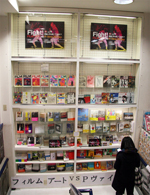 伊FILM ART vs P-Vine Books