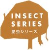 INSECT SERIES 昆虫シリーズ